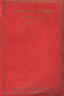 gvozden radicevic biografija